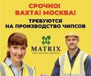 Работа вахтой в Москве (Кашира) с проживанием и питанием